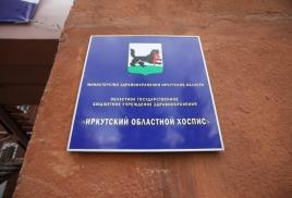 В Приангарье создан «Иркутский областной хоспис» для оказания паллиативной помощи детям